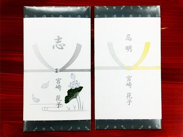 弔事用(仏式・神式)