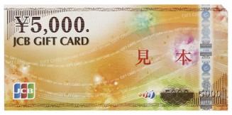 JCBギフトカード 5000円券