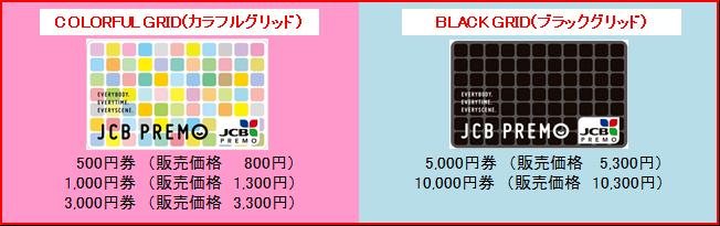 JCBプレモカードの種類・価格