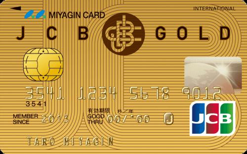宮銀JCBゴールドカード