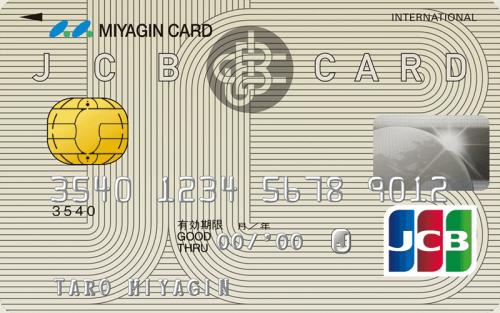 宮銀JCB一般カード
