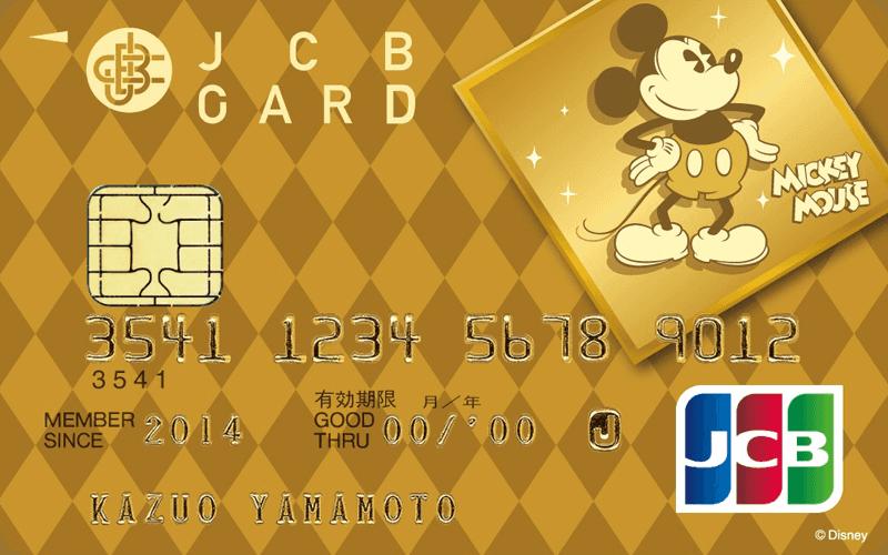 ディズニーデザインゴールドカード
