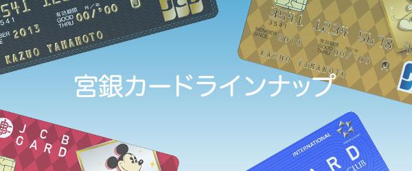 宮銀カードラインナップ