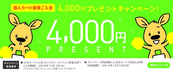 キャッシュレス応援!4、000円プレゼントキャンペーン!
