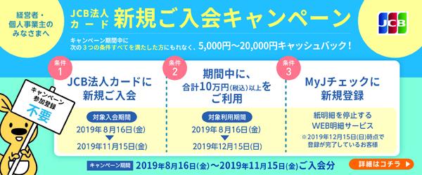 JCB法人カード新規ご入会キャンペーン