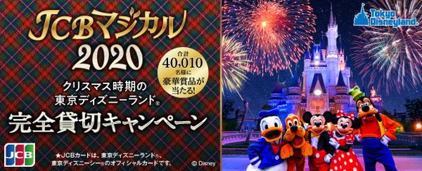 JCB マジカル2020 クリスマス時期の東京ディズニーランド(R)完全貸切キャンペーン