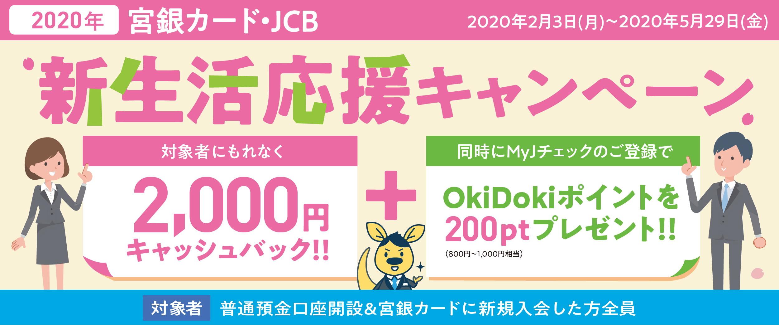 宮銀カード・JCBの新生活応援キャンペーン