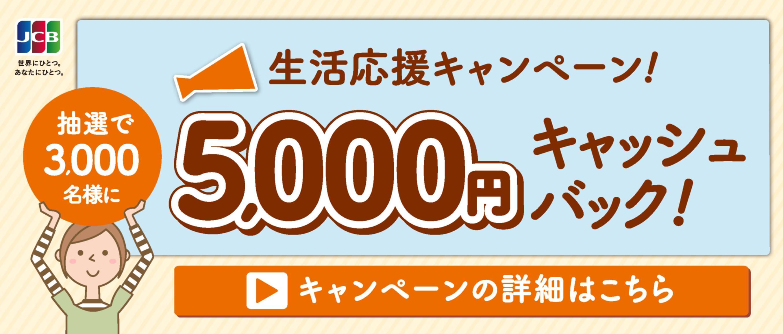 生活応援キャンペーン!抽選で3、000名様に5、000円キャッシュバック!