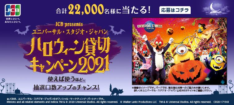 ユニバーサル・スタジオ・ジャパンTM ハロウィーン貸切キャンペーン2021