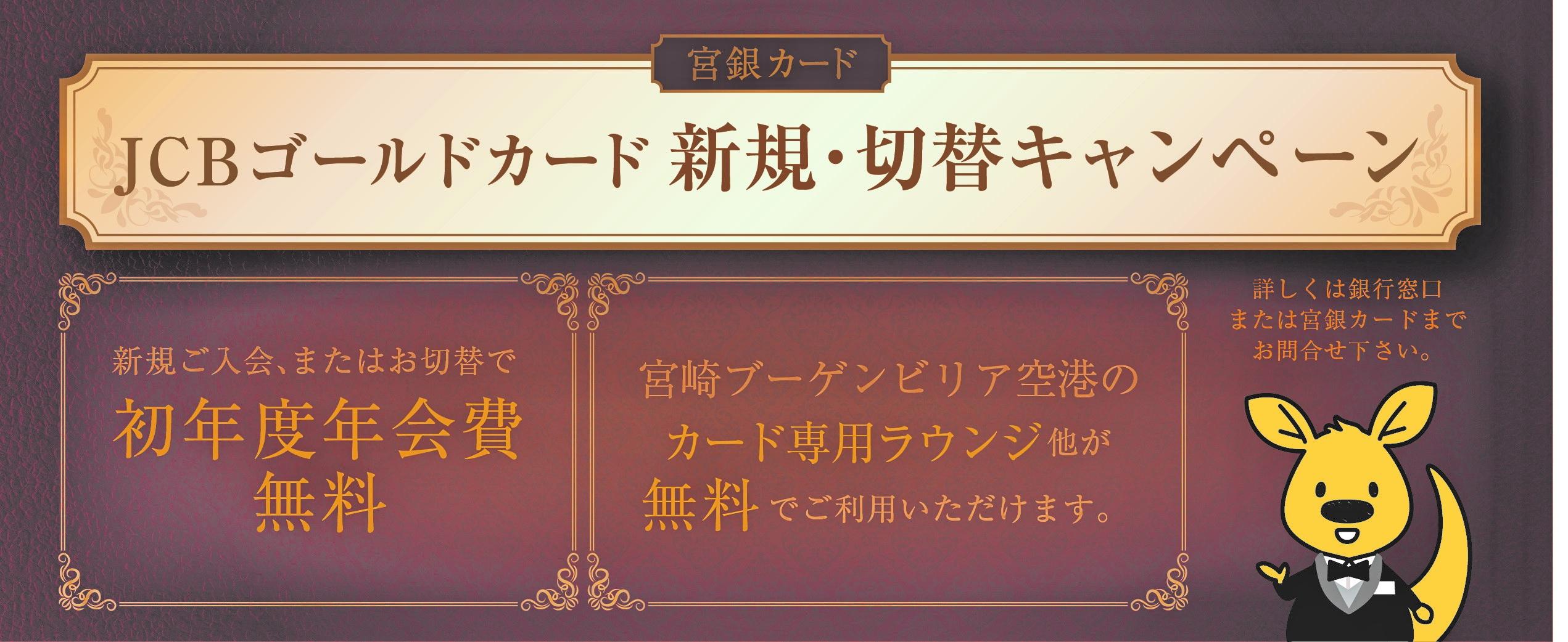 ゴールドカード新規・切替キャンペーン