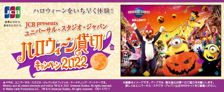ユニバーサル・スタジオ・ジャパンハロウィーン貸切キャンペーン2022